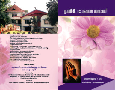 Prathidina Vedapadana Sahai | Nov 18 - Feb 19