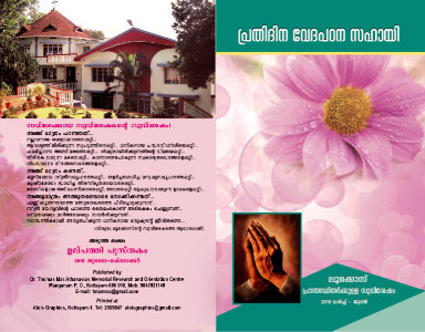 Prathidina Vedapadana Sahai | Mar 19 - June 19