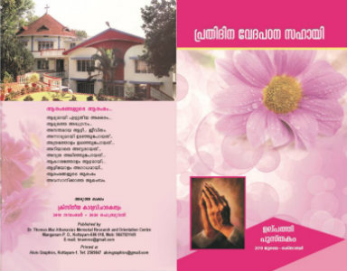 Prathidina Vedapadana Sahai | July 19 - Oct 19