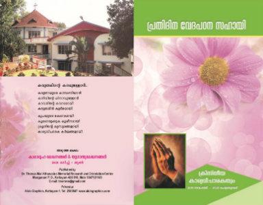 Prathidina Vedapadana Sahai | Nov 19 - Feb 20