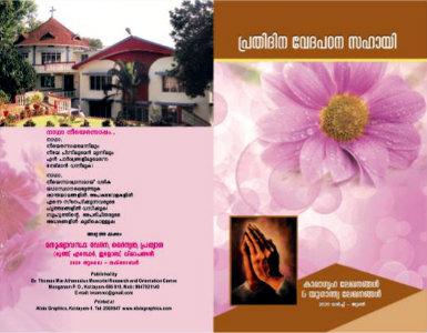 Prathidina Vedapadana Sahai | Mar 2020 - June 2020