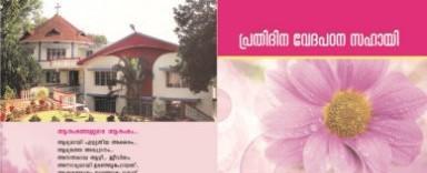 Prathidina Vedapadana Sahai for Passion Week| 5 Apr 2020 - 12 Apr 2020
