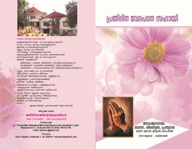 Prathidina Vedapadana Sahai | Jul 2020 - Oct 2020